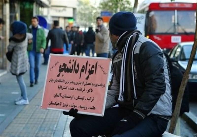 ثبت نام تأسیس موسسات و شرکت های خدمات اعزام دانشجو به خارج از کشور از اول بهمن شروع می گردد