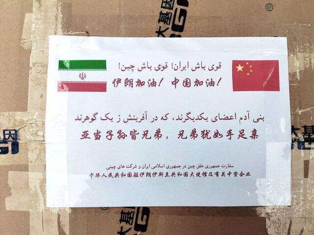تحویل 5000 کیت تشخیص کرونا به ایران توسط چین