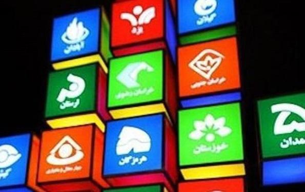 ادامه برنامه های نوروزی شبکه های استانی تا ماه رمضان