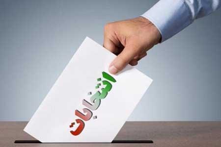 شرایط ثبت نام در انتخابات ریاست جمهوری