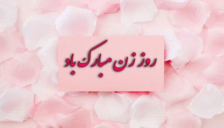 23 پیغام تبریک رسمی روز زن (جدید، متفاوت و خاص)