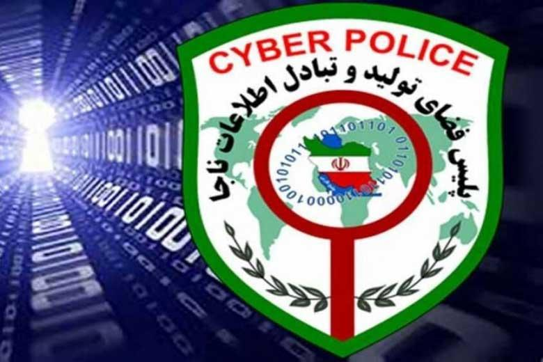 راهکارهای پلیس فتا برای ارتقای امنیت ایمیل ها