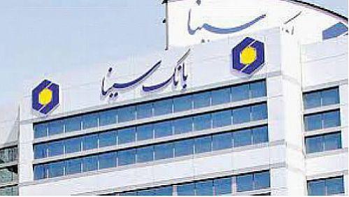 صدور مجوز افزایش سرمایه بانک سینا