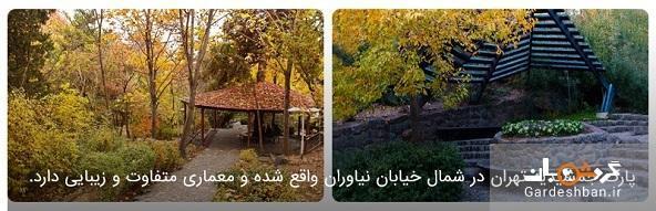 معرفی پارک های معروف در گوشه و کنار تهران