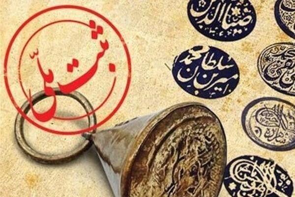 خبرنگاران 32 میراث فرهنگی ناملموس از 4 استان کشور ثبت ملی شد