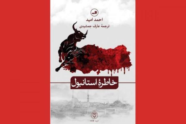 تور استانبول: خاطره استانبول؛ روایتی تاریخی در ژانر جنایی